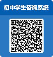 郑州一中初中学生咨询系统