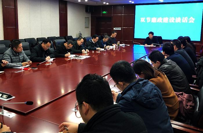 """东莞市第一中学召开""""双节""""廉政集中谈话专题会"""