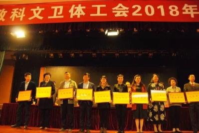 郑州一中获郑州市教科文卫体系统