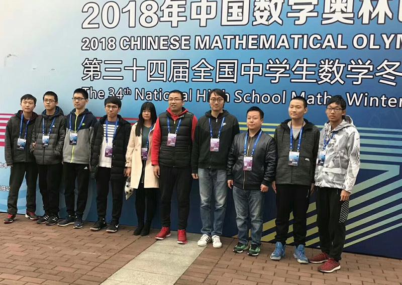 祝贺我校学生在第34届中国数学奥