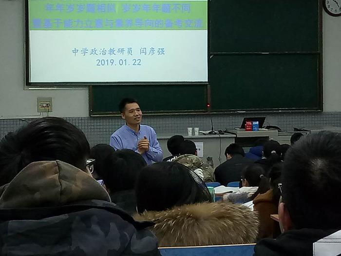 东城一中2019届备考专家讲座系列(政治)
