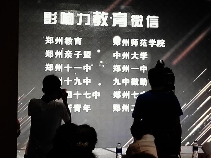 祝贺我校微信公众号入选郑州市新