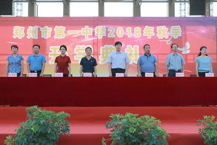 东城一中2018-2019学年上学期开学典礼隆重举行