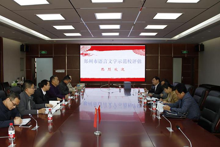 我校迎接郑州市语言文字规范化示