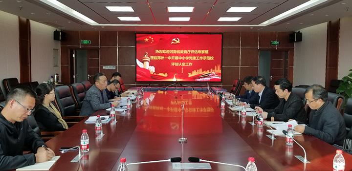 河南省中小学校党建工作示范校评估认定工作在我校开展