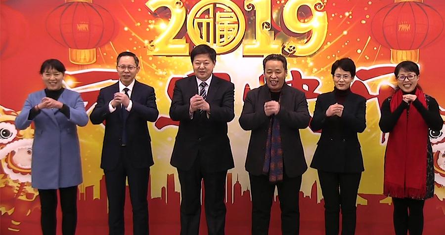 郑州市第一中学2019新年祝福