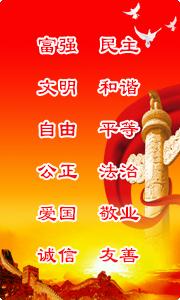 弘扬she会主义hexinjia值观
